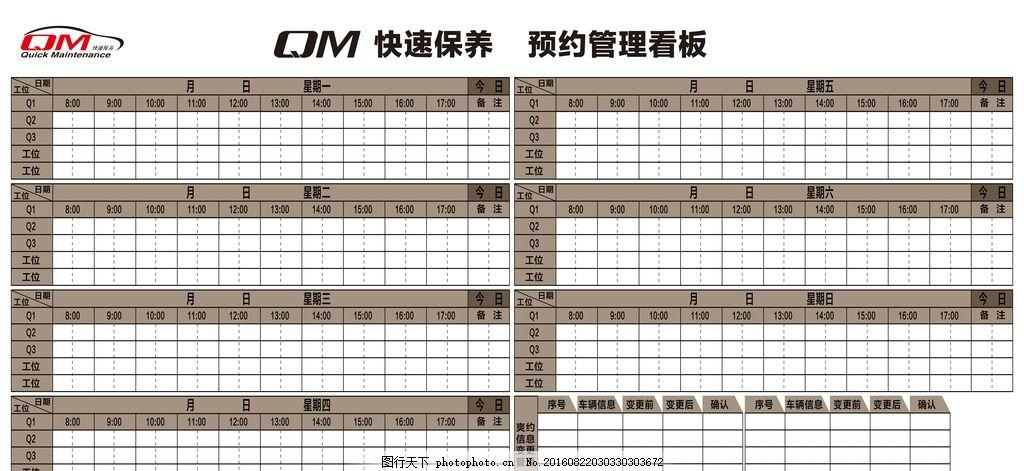 qm 快速 保养 一汽丰田 logo 预约 管理 看板 汽车 一汽丰田 设计