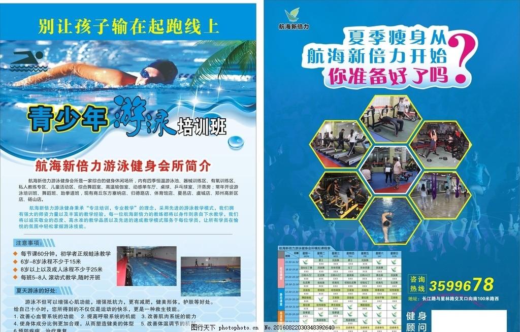 健身单页 游泳健身 健身 单页 游泳 健身房 宣传单 设计 广告设计 dm