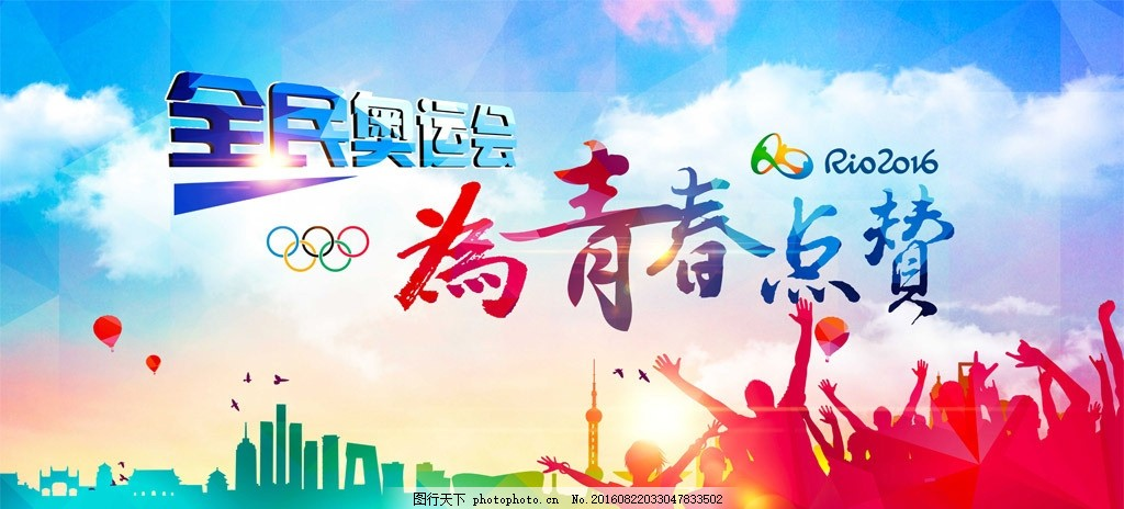 banner 奥运会 城市素材 活力 剪影 青春 运动 里约奥运会 全民参加