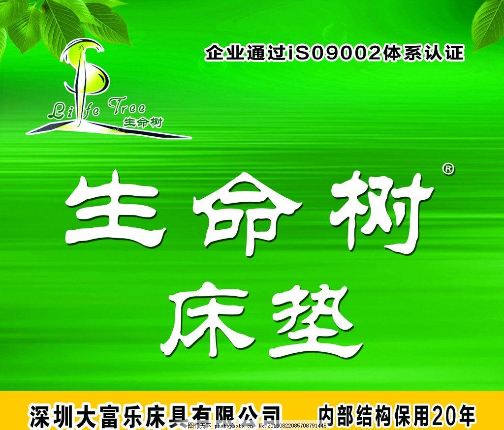 生命树床垫 生命树标志 床垫标志 床垫图片 床垫背景 广告设计
