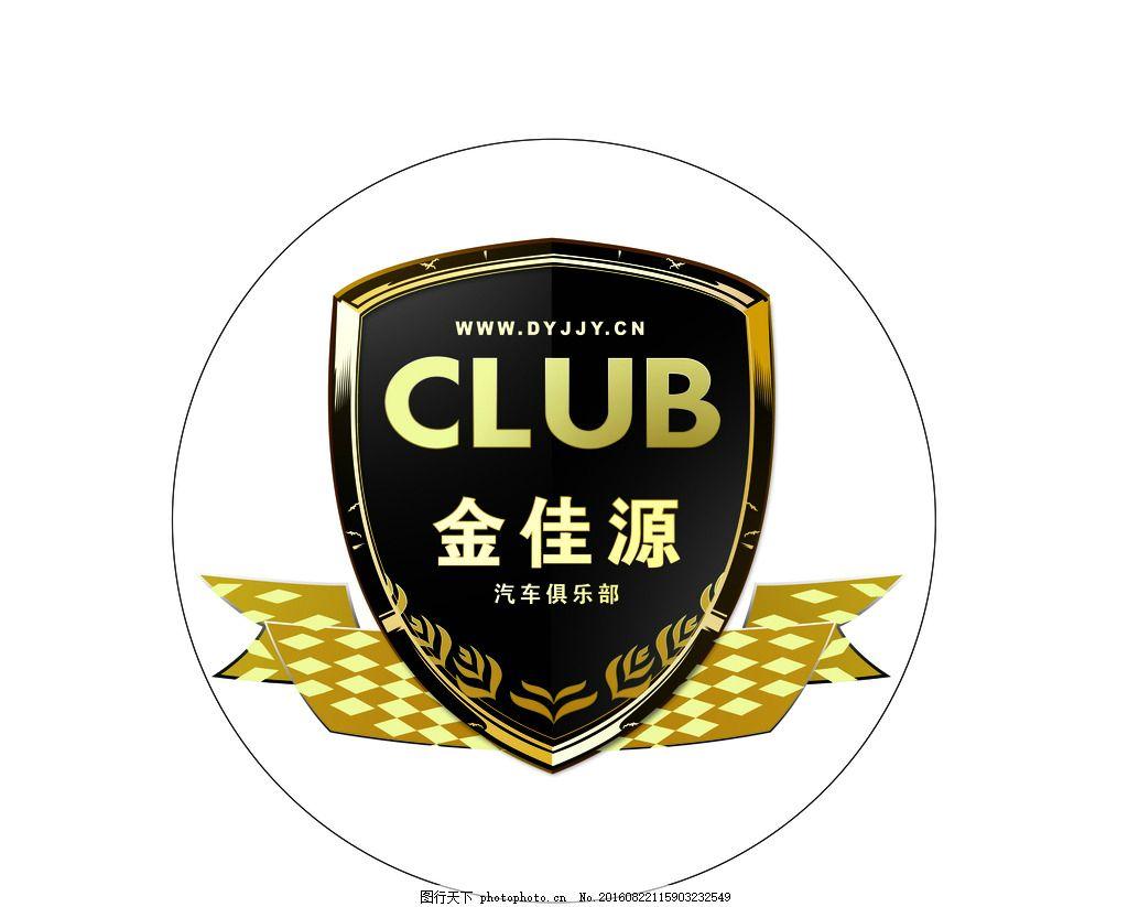 汽车标志 汽车 俱乐部 标志 盾牌 金色 设计 广告设计 广告设计 200