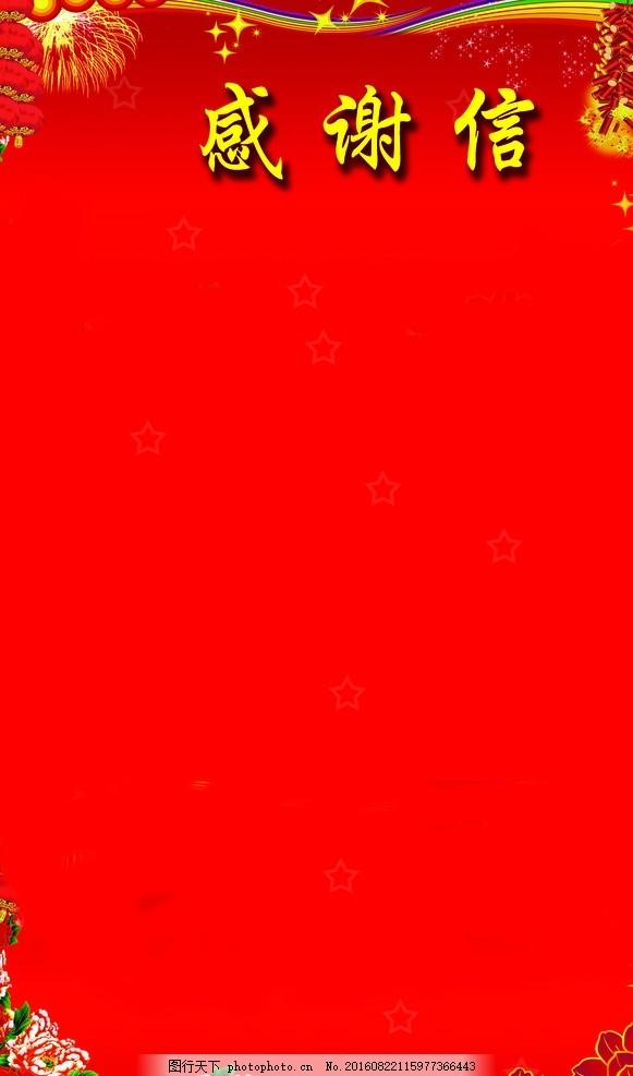 感谢信 背景 红色 培训 喜庆 设计 广告设计 广告设计 150dpi psd