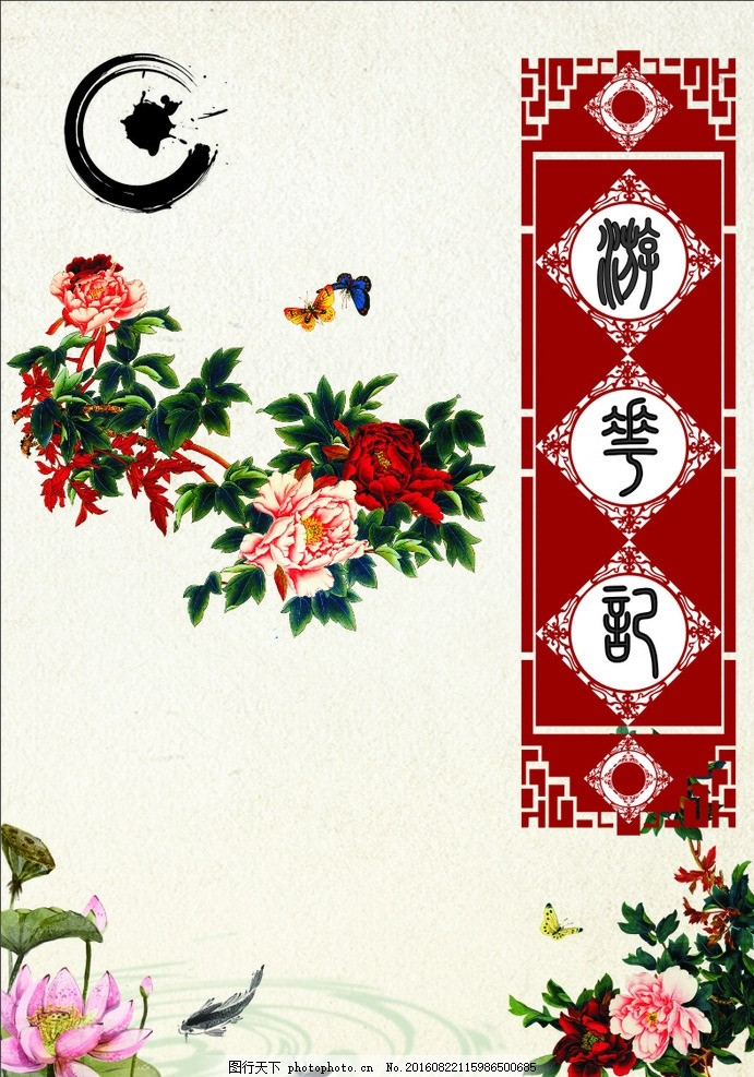 水墨画 中国风 花卉 莲花 牡丹 鱼 精美水墨 山水 风景 米黄色背景