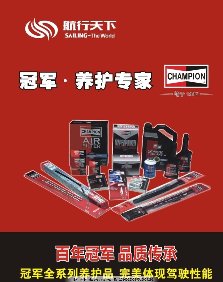 冠军汽车养护用品 冠军产品海报 汽车养护产品 宣传海报 产品海报