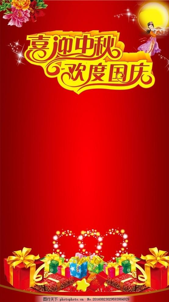 中秋国庆海报 中秋节 中秋节贺卡 中秋节海报 国庆节 国庆节海报
