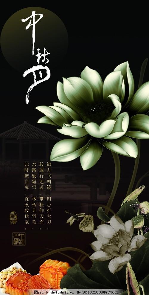 中秋月 中秋背景 中秋展架 中秋海报 中秋黑色 月饼 设计 广告设计