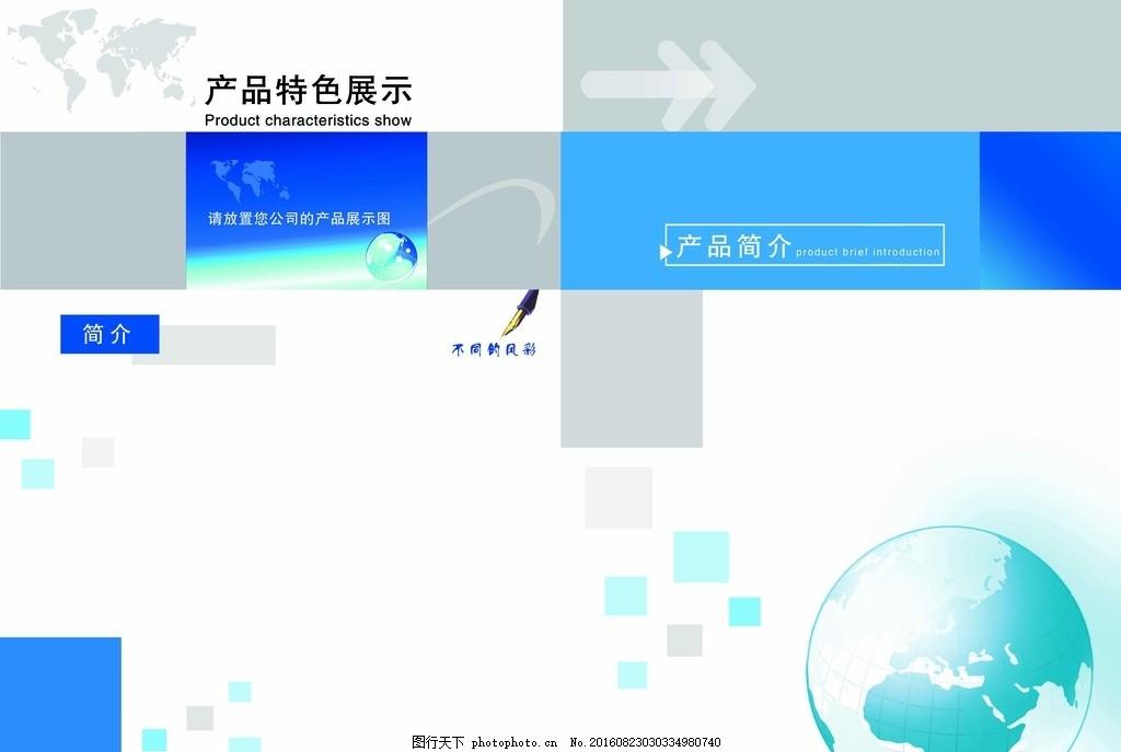 宣传册内页 蓝色画册 画册设计 产品展示展板 简洁画册 科技画册模板