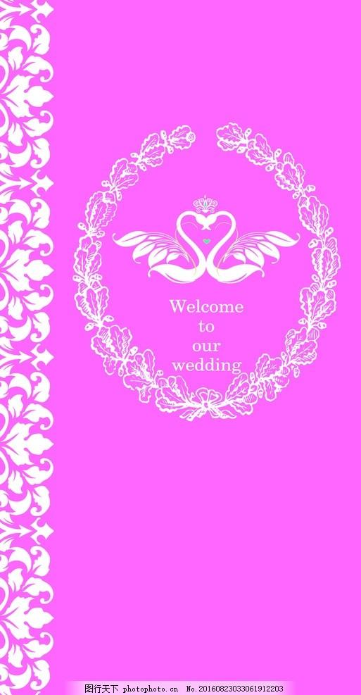 粉色婚庆侧背景 粉色 婚礼 婚庆 背景 欧式花 侧背景 设计 psd分层