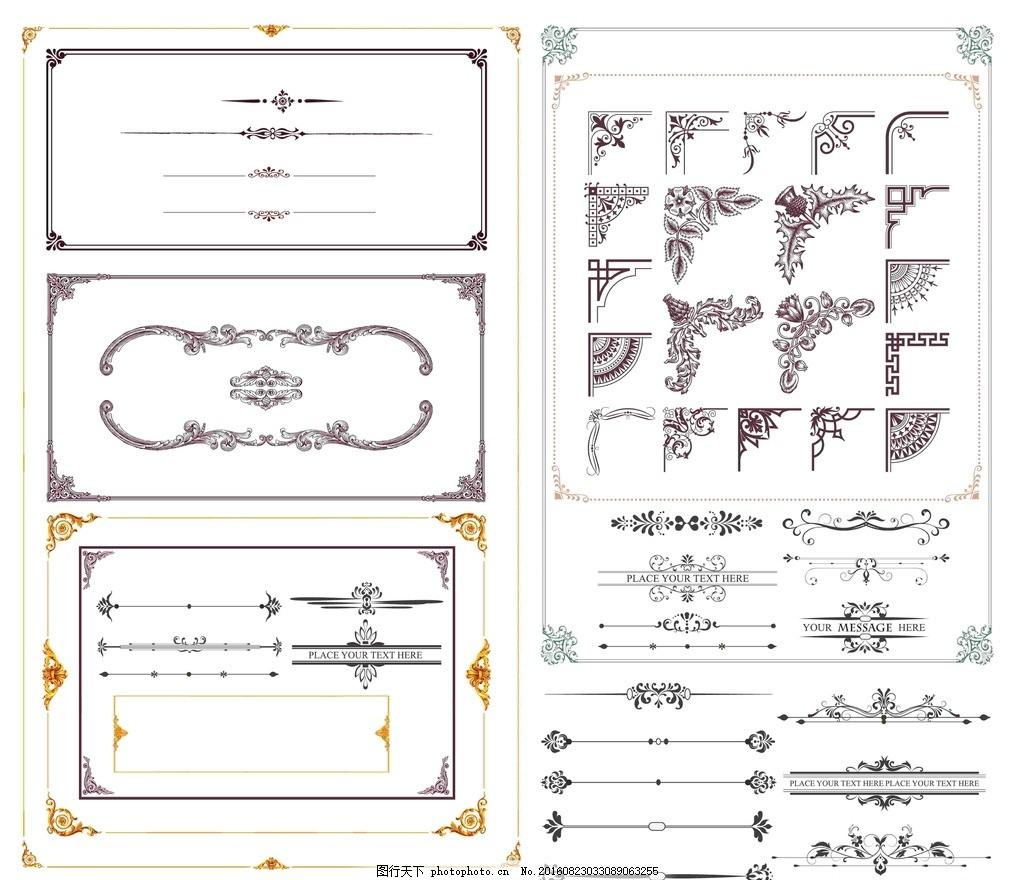 边框 欧式边框 欧式花边 角花 分隔线 欧式素材 中式素材 房地产素材