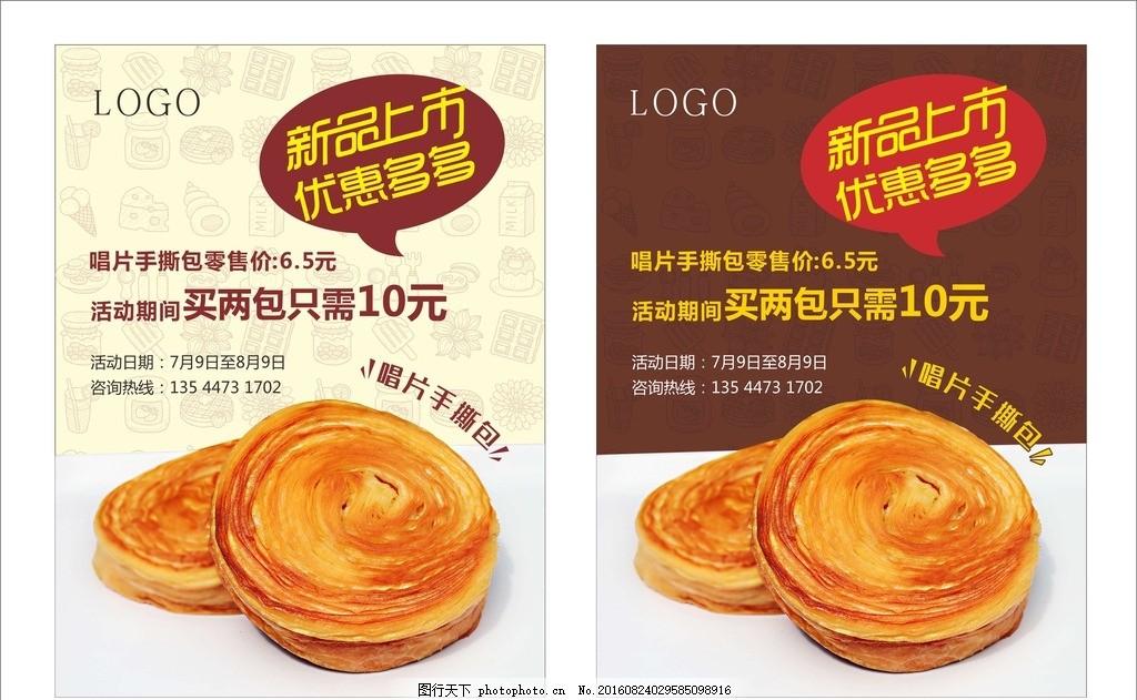 手撕包海报 手撕包 食物 美食 面包 展架宣传海报 广告素材 宣传单