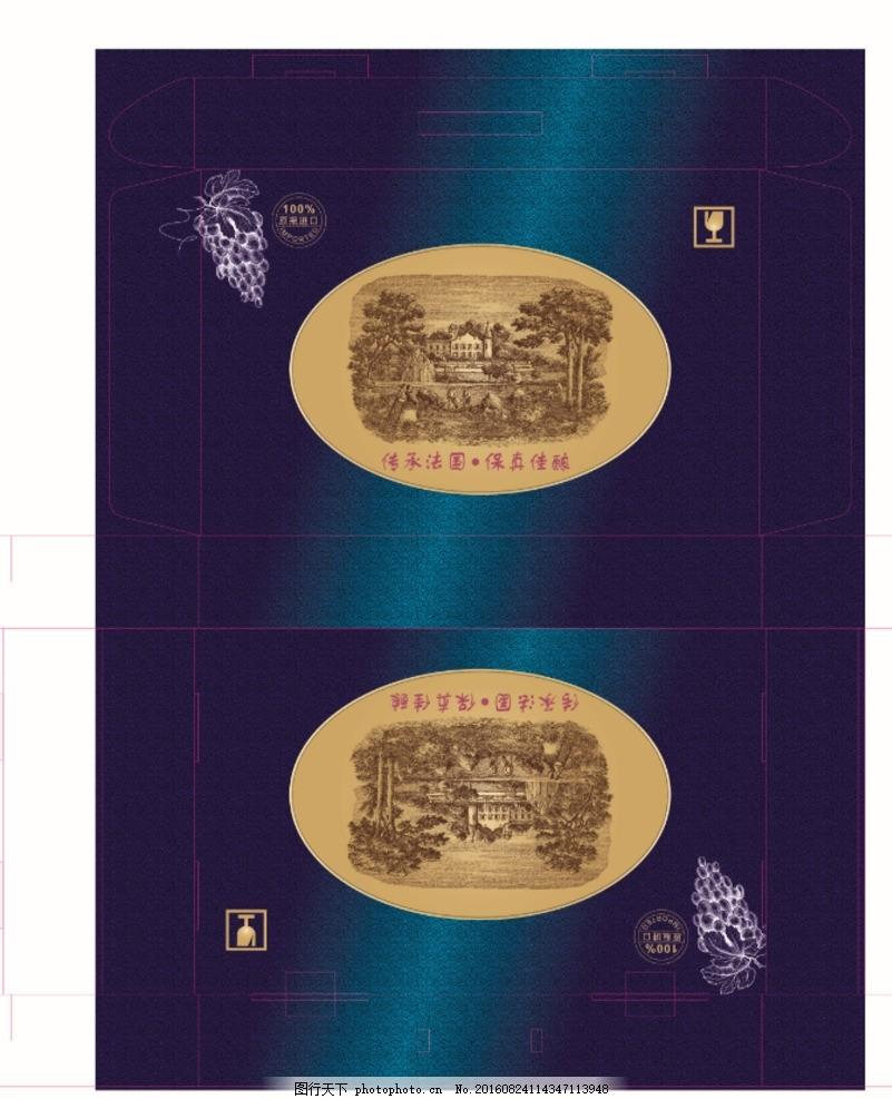 红酒盒子 红酒飞机盒 红酒盒设计 广告设计 包装设计