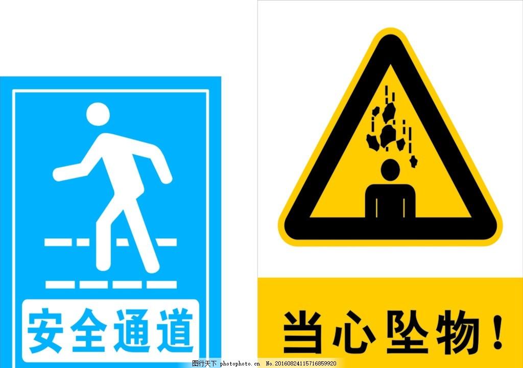 安全通道 当心坠物 安全标志 安全标识牌 告示牌 标志图标 公共标识图片