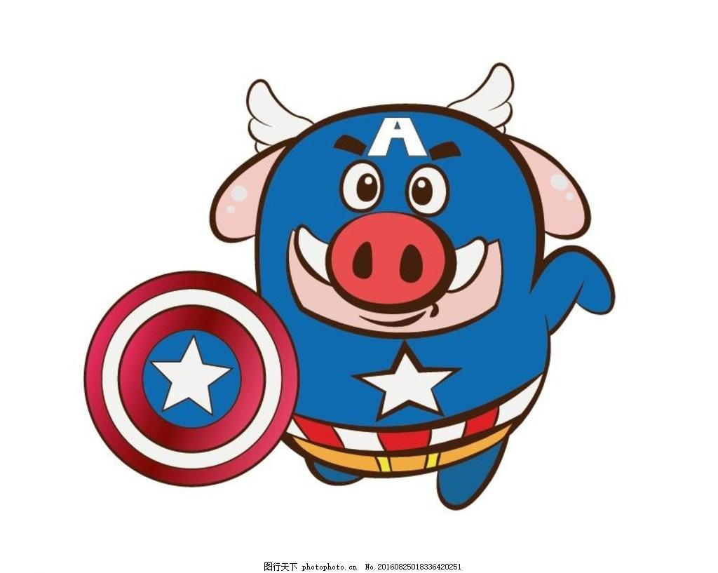卡通猪 猪 q版小猪 复仇者联盟猪 萌猪 设计 动漫动画 动漫人物 ai