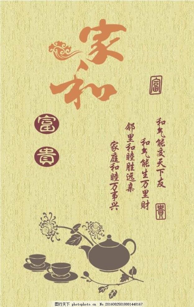 兰舍 古典 硅藻泥花型 展板图案 家和富贵 茶壶 玄关 文化艺术 硅藻泥