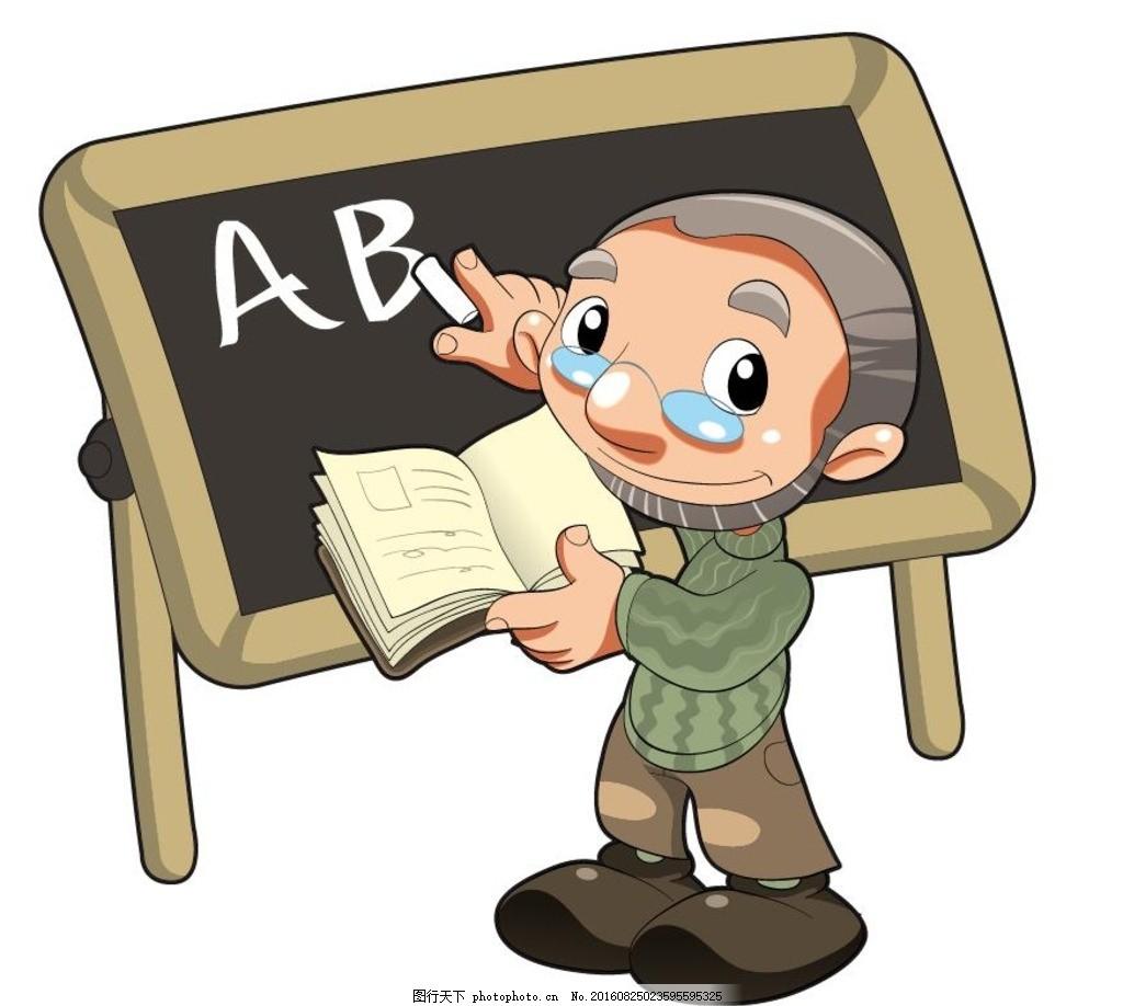 卡通老师 教师节素材 教师节元素 上课啦 人物形象 带眼镜的老师