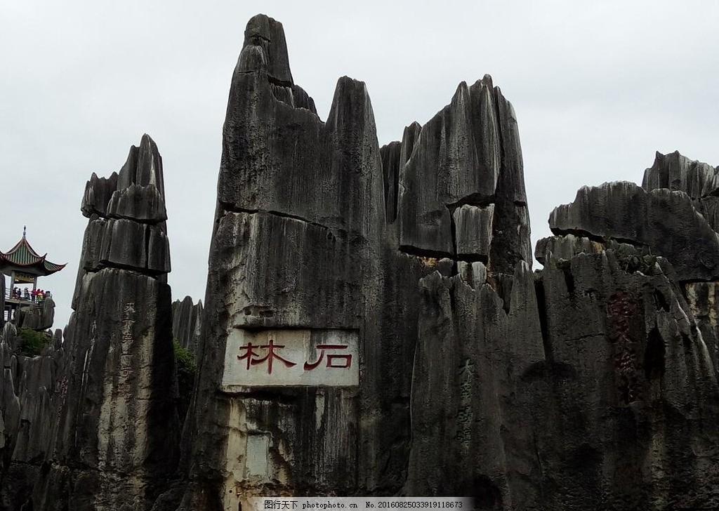 石林风景区 石林旅游 昆明石林 石林 云南石林 摄影 旅游摄影 国内