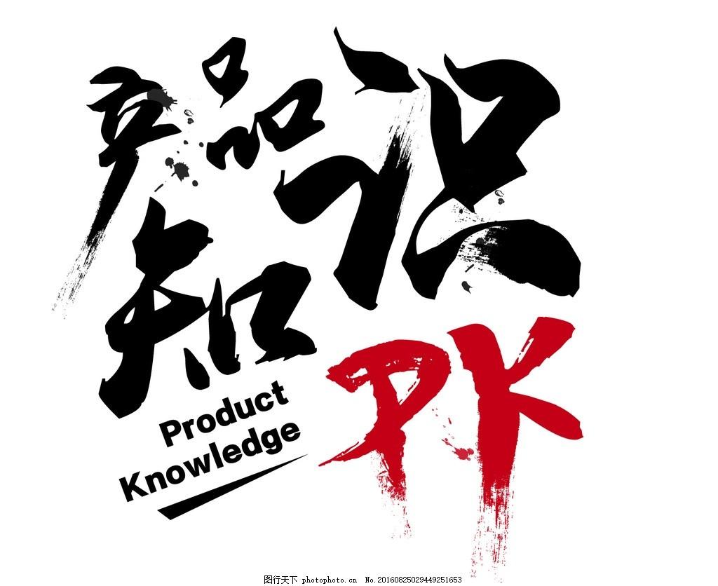 字体设计 字体 设计 pk 知识      毛笔笔画 设计 广告设计 logo设计