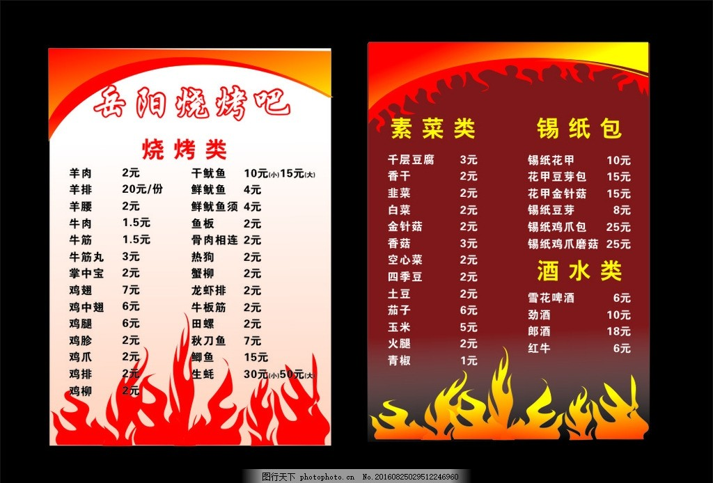 v菜谱价目表菜谱价格表图片猪肉菜单香菇汤面怎么做好吃图片
