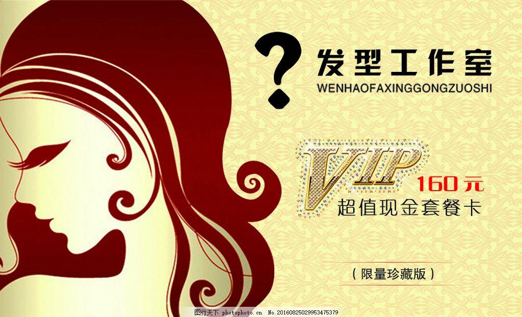 花纹 黄底 问号 美发名片 美女 艺术安vip 设计 广告设计 名片卡片图片