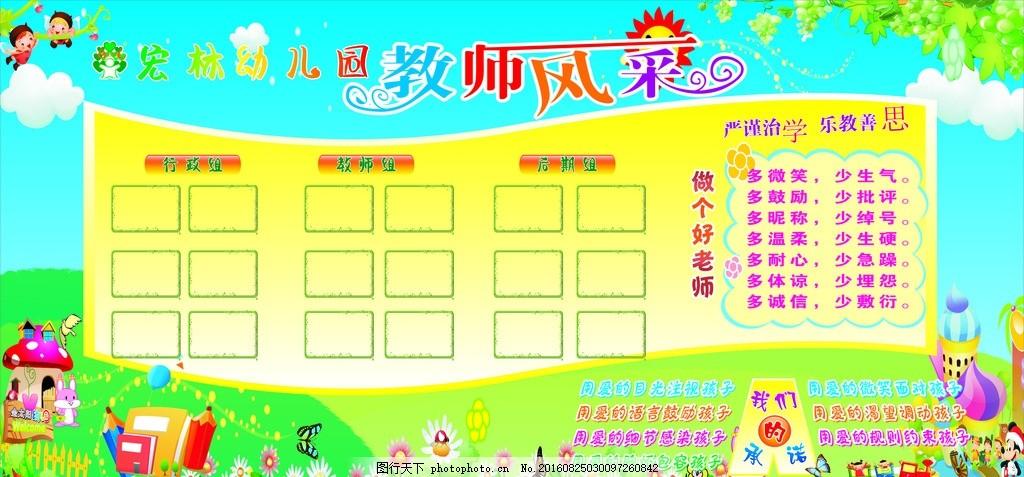 教师风采 教师简介 幼儿园 海报 展板 设计 广告设计 海报设计 cdr图片