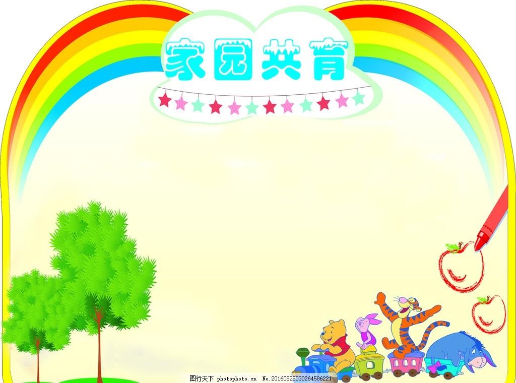幼儿园家园共育异形展板图片
