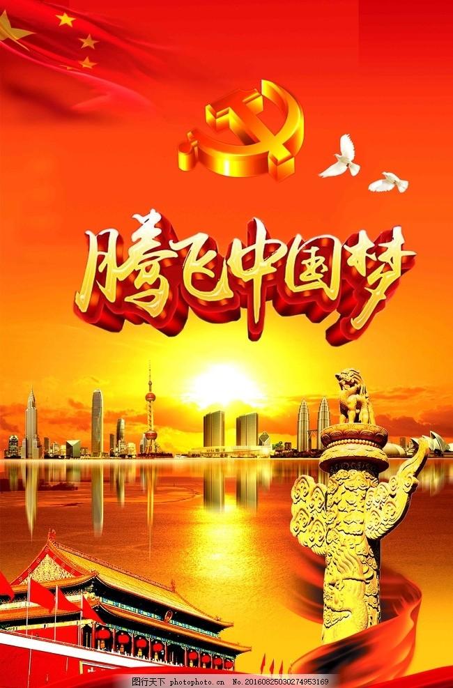 国梦 我的梦 强军梦 中国梦展板 中国梦海报 中国梦宣传栏 创意中国梦
