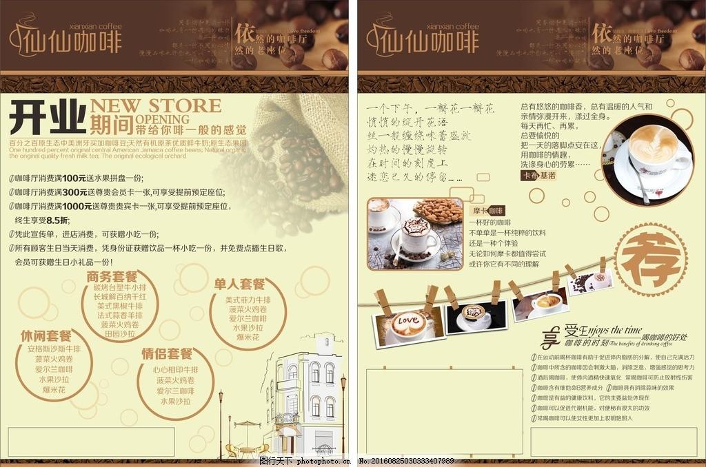 咖啡店开业传单,咖啡厅 咖啡宣传单 咖啡素材 咖啡-图