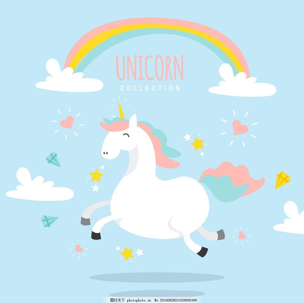 手绘愉快麒麟与云和彩虹