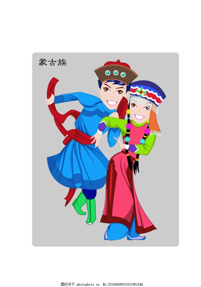 蒙古族舞蹈 少数民族 舞蹈 人物 卡通 服装 中国 地方 活泼 设计 广告