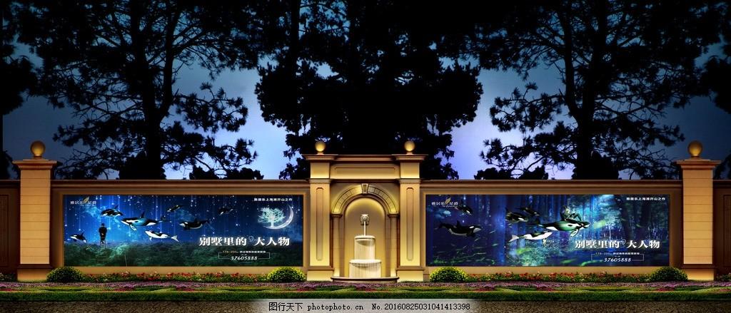高端地产围墙 地产 围墙 树 高端大气围挡 别墅围墙 喷泉 门头 欧式