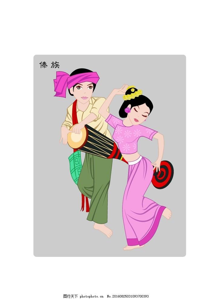 傣族舞蹈 少数民族 人物 卡通 服装 中国 地方 活泼