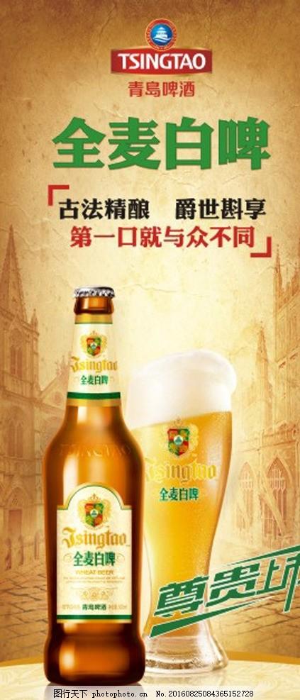 全麦白啤 青岛啤酒 黄色 分层 尊贵上市 广告设计