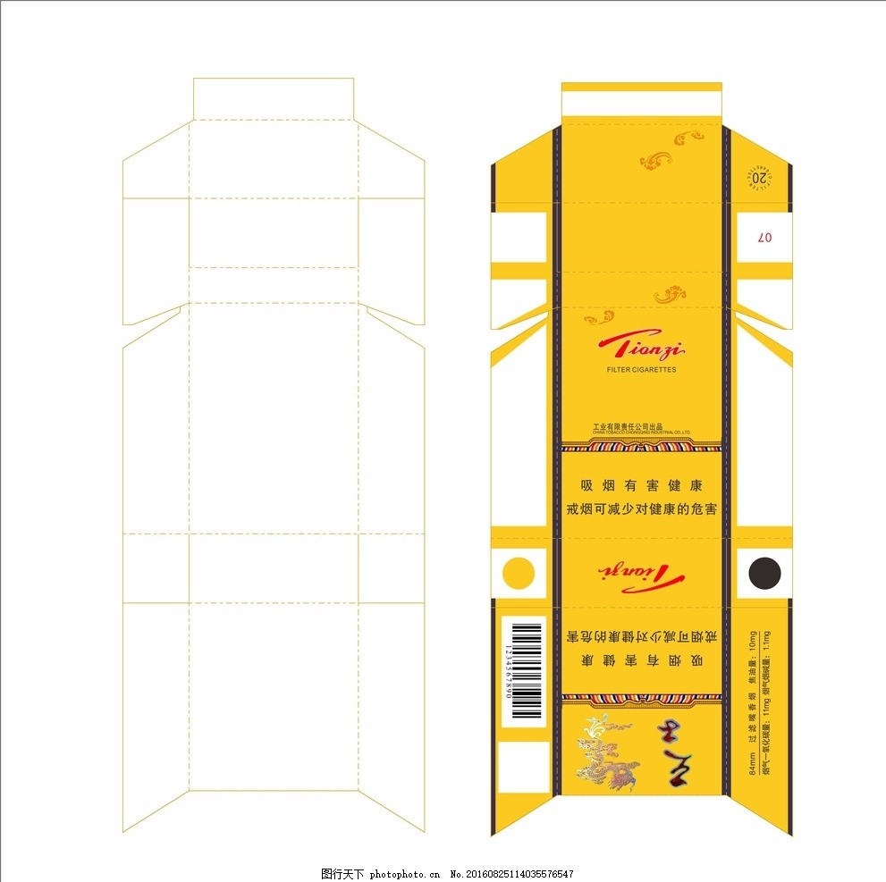 香烟盒子 外包装 小盒子 天子 广告设计 包装设计