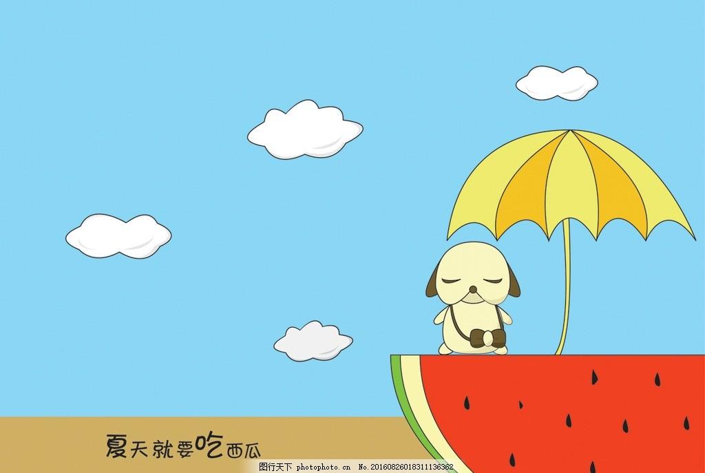 西瓜 流氓狗 可爱 狗 卡通 雨伞 蓝天 白云 设计 动漫动画 动漫人物 a
