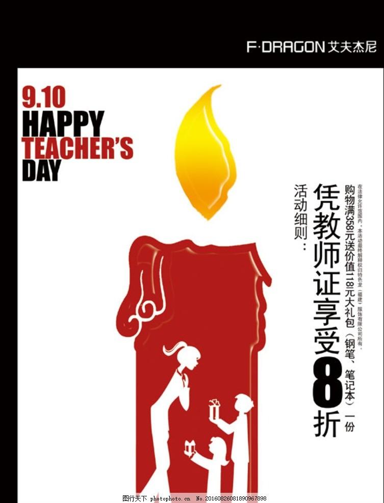 蜡烛海报 教师节 庆祝教师节 感恩教师节 教师节快乐 教师节晚会