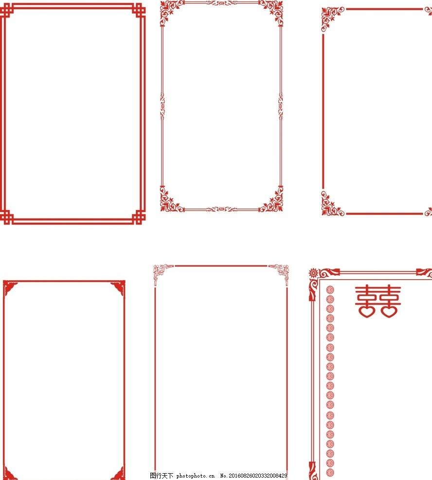 红色边框 红色 花纹边框 黑色边框 花纹花边 底纹边框 黑色 线条 方框