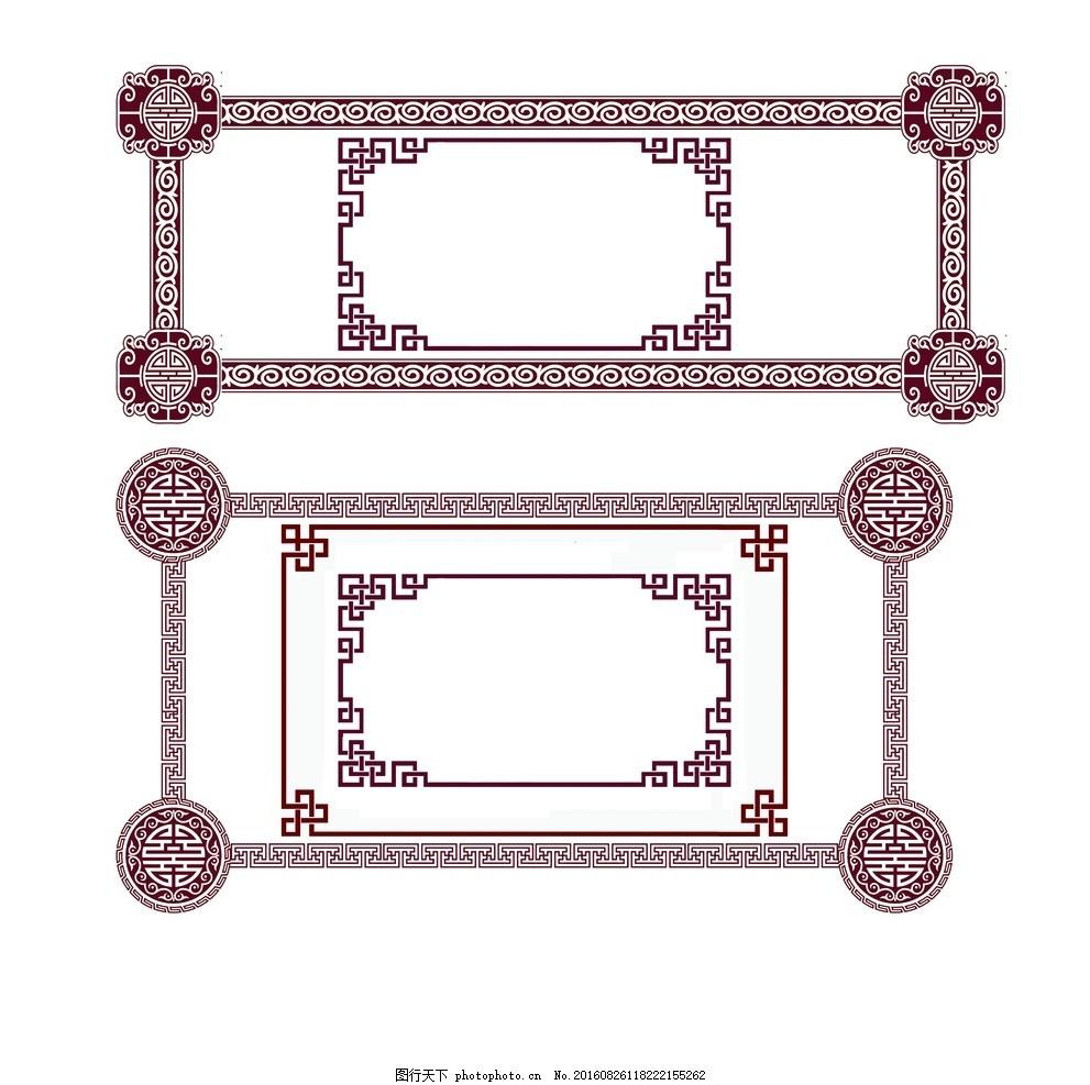 中国风边框 复古装饰边框素材