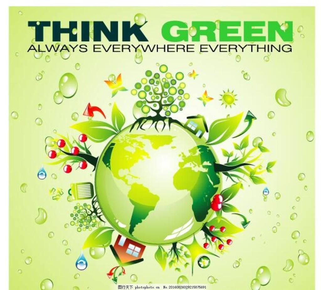 创意绿色地球矢量图