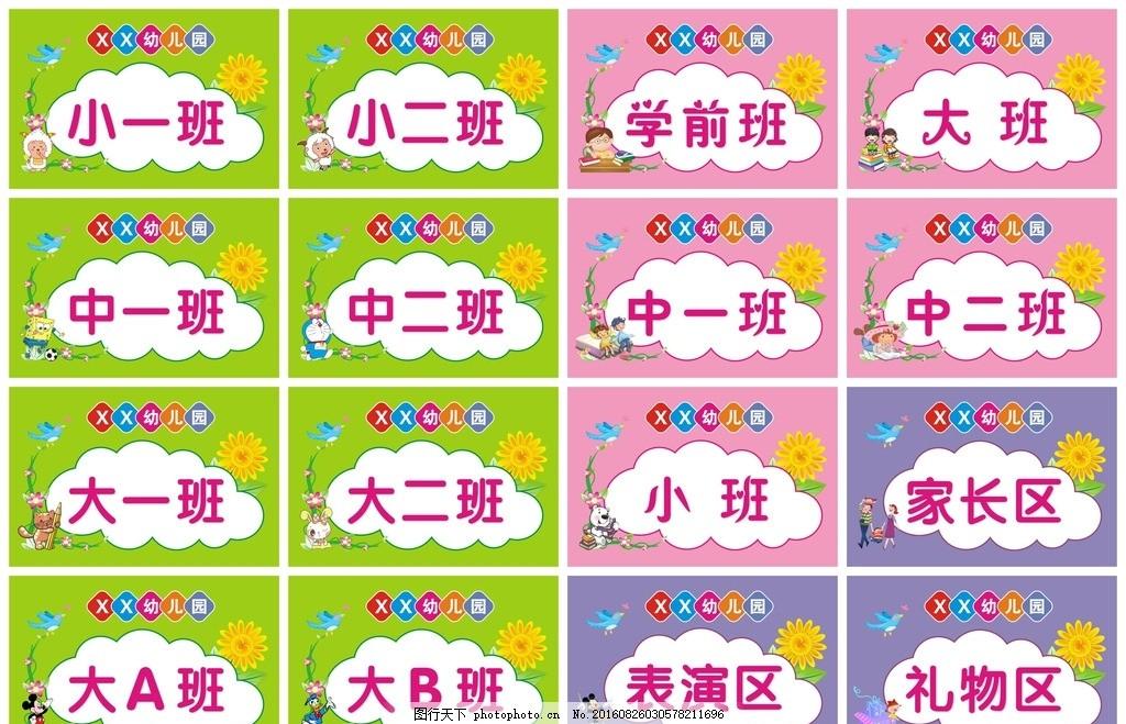 卡通班牌 幼儿园科室牌 卡通科室牌 幼儿园门牌 卡通门牌 门牌设计 班