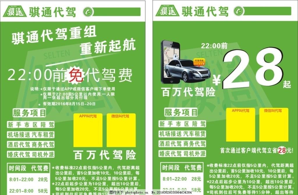 代驾广告设计 写真 宣传单 代驾 a4 排版 设计 广告设计 室外广告设
