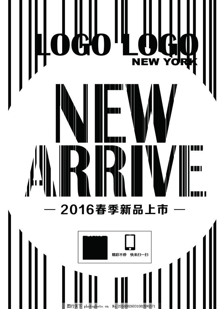 新品上市pop牌 黑白线条 圆形 直线 分割 设计海报