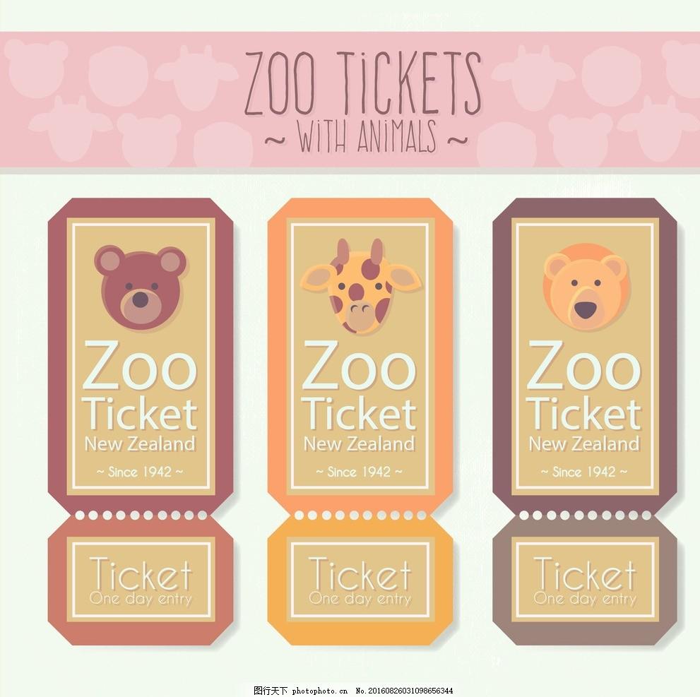 可爱动物园门票 横幅 自然 票务 动物 狮子 可爱 熊 热带 长颈鹿 动物