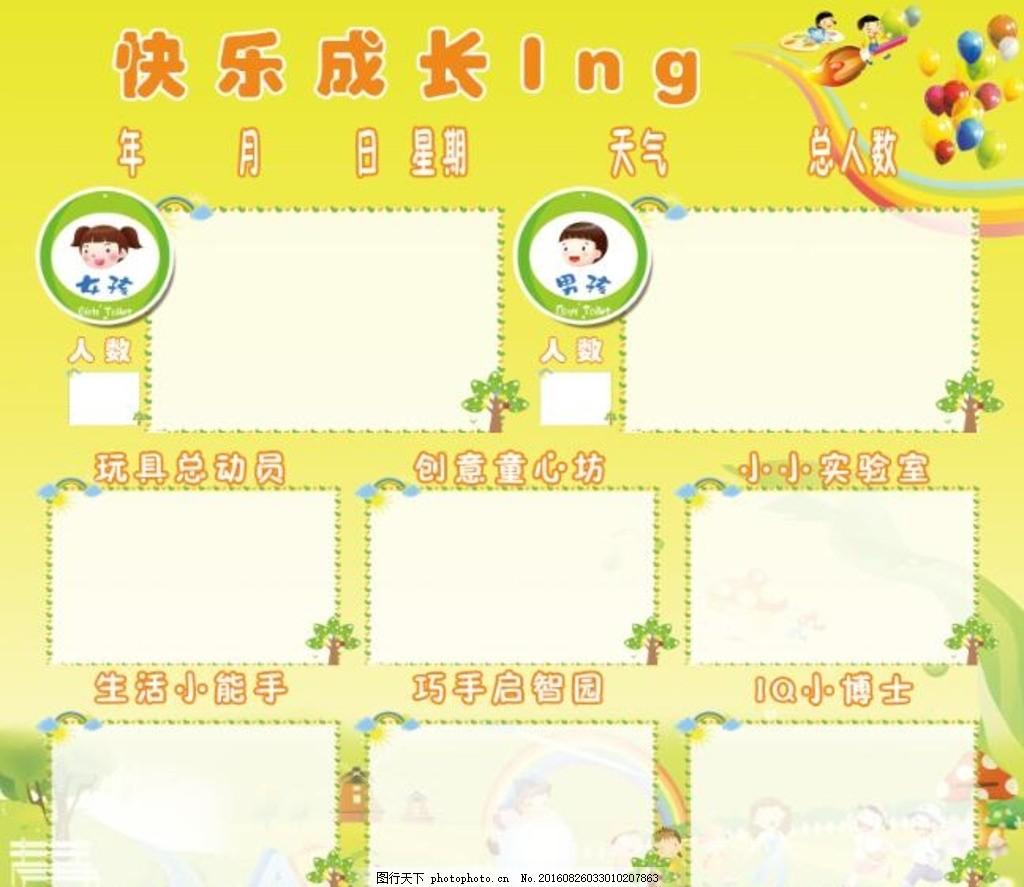 幼儿园板报 幼儿园 幼稚园 卡通 幼儿园表格 设计 psd分层素材 psd