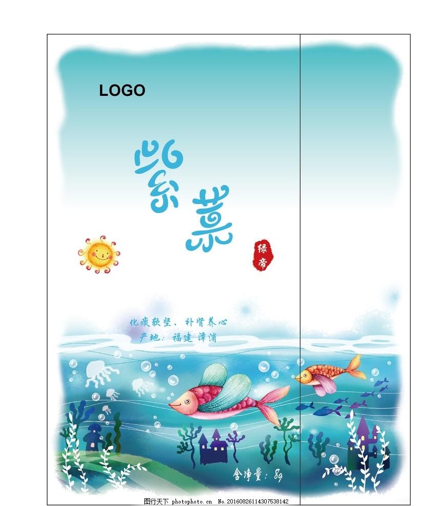 紫菜包装 海底彩绘 海底海洋 海底背景 彩铅 包装设计 广告设计