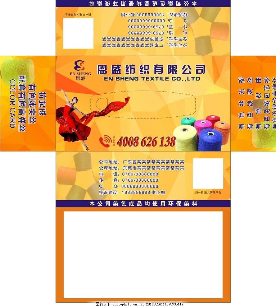 长方形抽纸盒 纺织广告 纺织盒子 纺织海报 抽纸盒子 长方形包装盒 广图片
