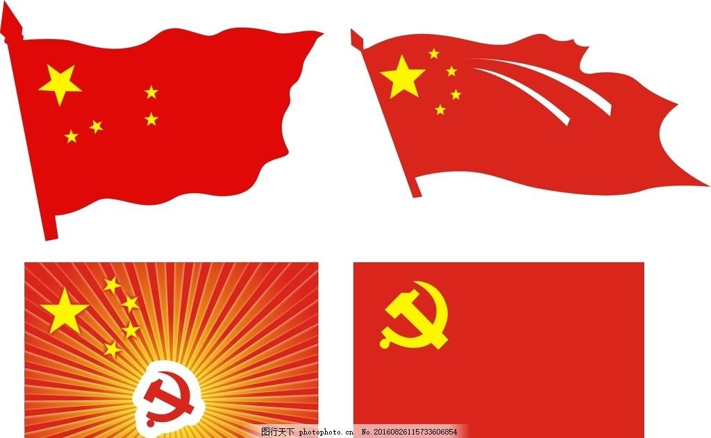 国旗 党旗 革命 军队 红色 五星红旗 飘扬的红旗 中国梦 红旗飘飘