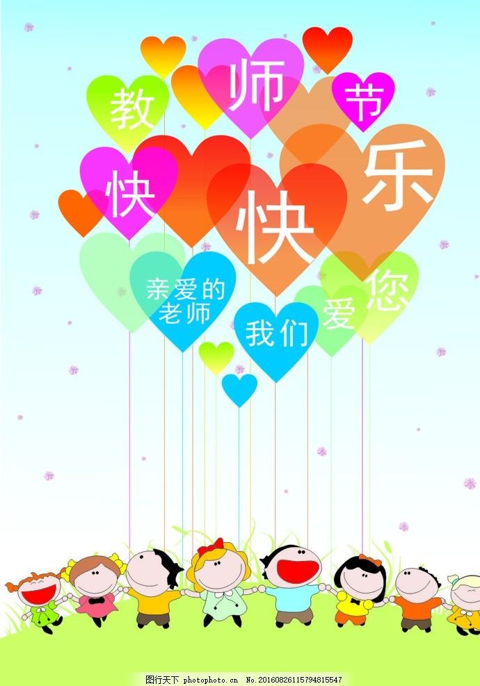 教师节 海报 庆祝教师节 感恩教师节 教师节快乐 教师节晚会 教师节图片