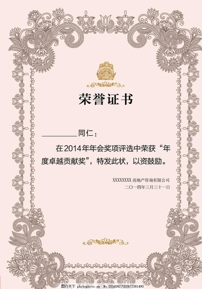 荣誉证书 奖状 欧式花纹 授权书 纹理 设计 底纹边框 边框相框 300dp