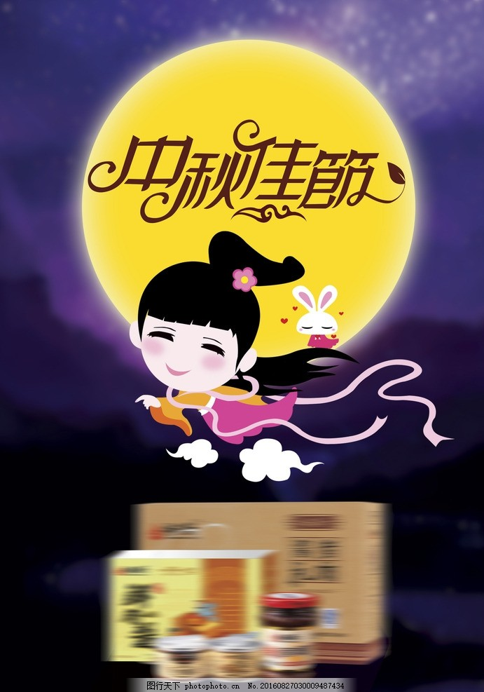 中秋节嫦娥奔月简笔画 卡通版