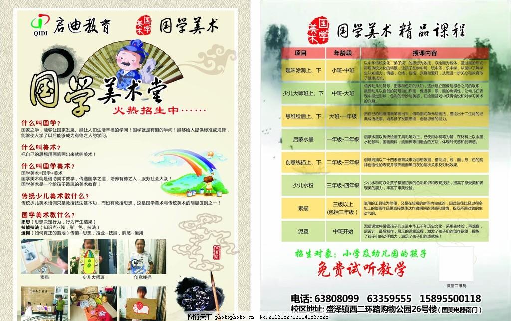 国学美术儿童招生宣传单 国学 美术 招生 宣传单 儿童 设计 广告设计